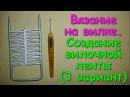 Вязание на вилке. МК: Вязание вилочной ленты (3 вариант) - Crochet on a fork (3)