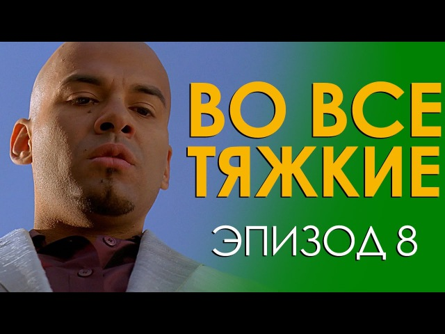 Сериальные байки. Во все тяжкие (Breaking bad) Эпизод 8