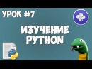 Уроки Python для начинающих | 7 - Списки (list)