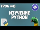 Уроки Python для начинающих 8 Индексы и срезы
