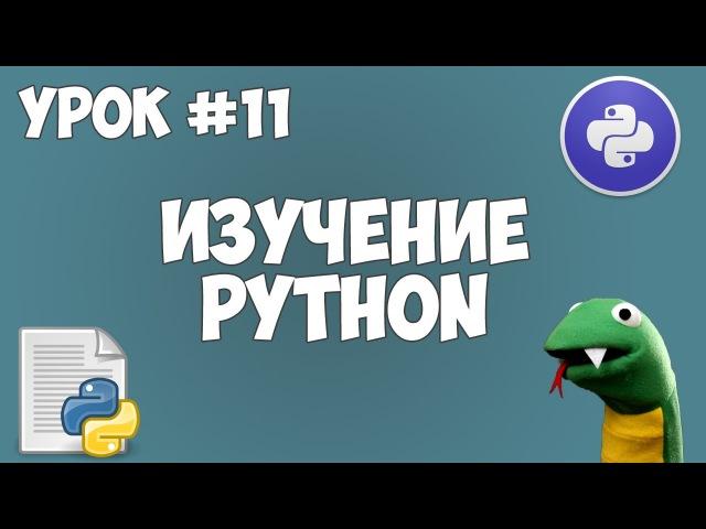 Уроки Python для начинающих | 11 - Множества (set и frozenset)