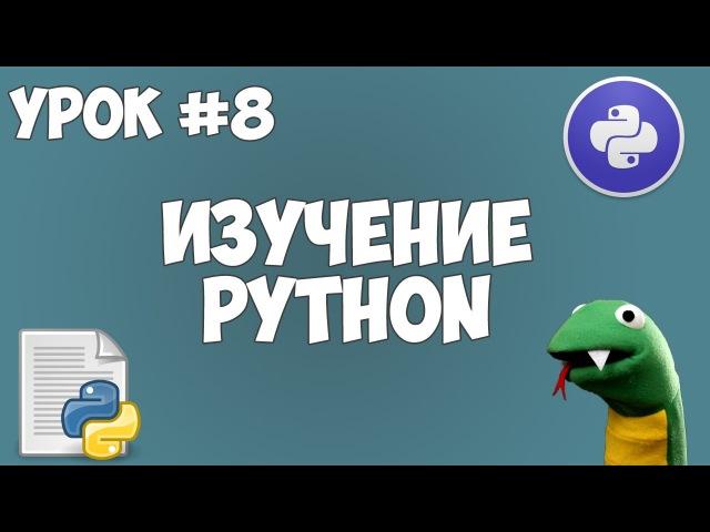 Уроки Python для начинающих | 8 - Индексы и срезы
