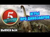 Пятерочка - Игры про динозавров