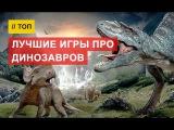 Топ 8 Лучшие игры о Динозаврах