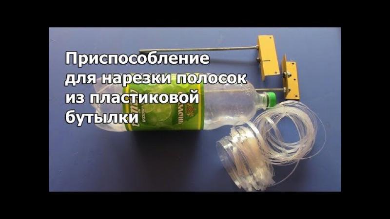 Приспособление для нарезки полосок из пластиковой бутылки.