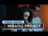 Кавер группа Miracle project - Georgia