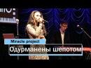 Miracle project Одурманены шепотом