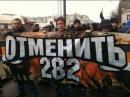 УЖЕСТОЧЕНИЕ ст 282 статья против русского народа Евреи требуют расправы над рус