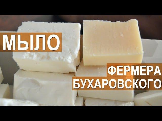 Куда пропал фермер Бухаровский Он варит мыло!