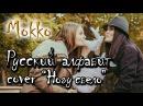 Mokko - Русский алфавит cover ногу свело