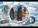 Тюнинг фонари для Лада 4х4 «Нива»   Обзоры от MotoRRing