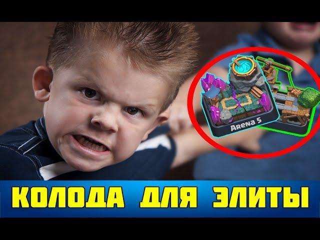 СУПЕР КОЛОДА ДЛЯ АРЕНЫ 5, 6 l CLASH ROYALE
