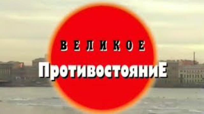 Криминальная Россия - Великое Противостояние