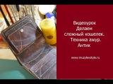 Видеоурок. Делаем сложный кошелек. Техника ажур. Антик www.muzylevstyle.ru