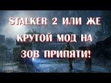 Новый сталкер S.T.A.L.K.E.R. 2 супер мод на Зов Припяти!