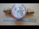 Счётчик воды Бетар СГВ-15