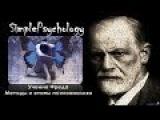 Учение Фрейда. Методы и этапы психоанализа. Часть 4