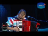 Семен Фролов первый в мире диджей на аккордеоне Dj on the Accordion NIKA TV