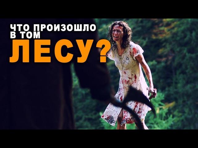 ОТКРОВЕНИЕ ОДЕРЖИМОГО - Страшная история