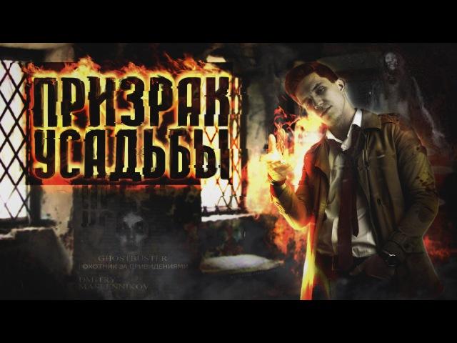 Призрак Усадьбы - Константин - GhostBuster | Охотник за привидениями
