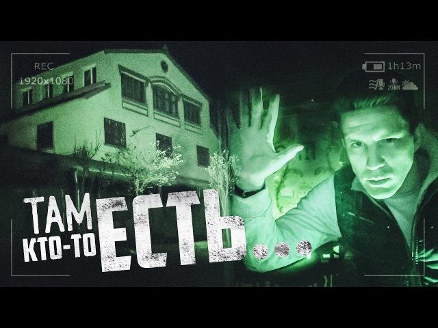 НОЧЬ в доме с Паранормальными явлениями - GhostBuster | Охотник за привидениями