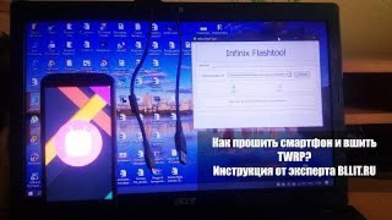 Как прошить смартфон с помощью компьютера (на примере Doogee X6). Шьем TWRP