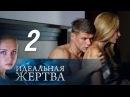 Идеальная жертва 2 серия 2015 Мелодрама @ Русские сериалы