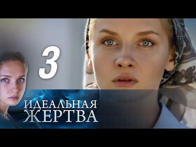 Идеальная жертва. 3 серия (2015) Мелодрама @ Русские сериалы