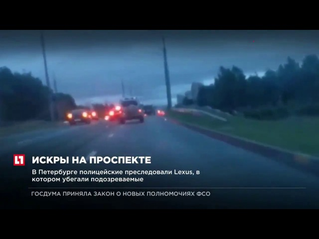 В Петербурге полицейские преследовали Lexus, в котором убегали подозреваемые