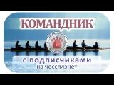 ♛ ШахМатКанал 🔴 СТРИМ 29-07-17 🏁 КОМАНДНИК с подписчиками на чессплэнет 📺 Шахматы Блиц Онлайн