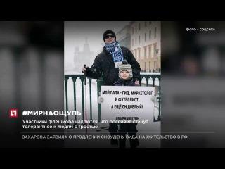 """Дети гидов социального проекта """"Мир на ощупь"""" запустили флешмоб для слепых"""