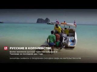Более миллиона русских туристов побывало в Таиланде за последние два года