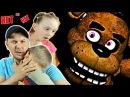 Страшный МИШКА ФРЕДДИ напугал всю семью 5 Ночей с Фредди в ОЧЕНЬ ЖУТКОЙ игре Five Nig...