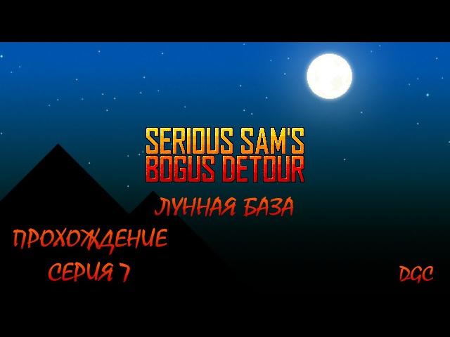 Serious Sam's Bogus Detour ЛУННАЯ БАЗА 7