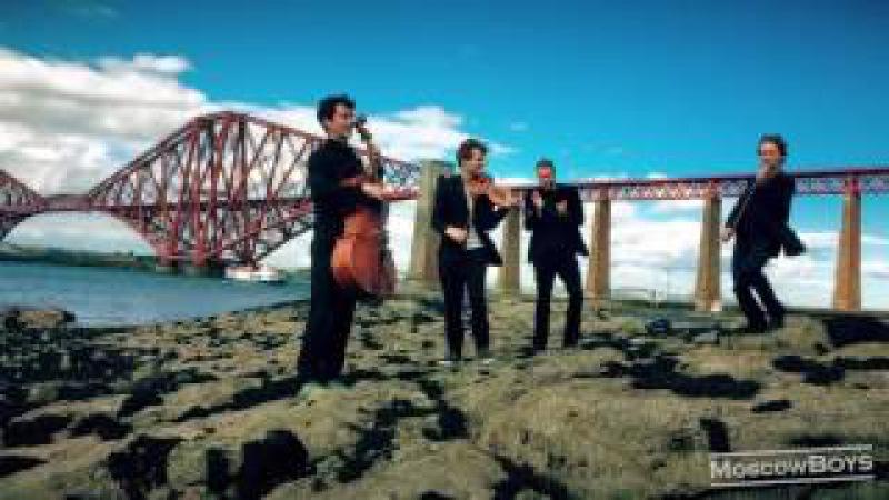 MoscowBoys (Тапер-шоу) - Forth Bridge. The Edinburgh Festival Fringe. 05-29 August 2016
