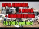 Перекуп Б У ПК №6 10 системников 2 ноутбука ништяки за 1000 рублей