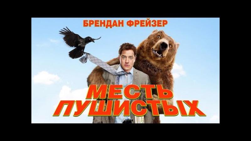 Месть пушистых / Furry Vengeance (2010) смотрите в HD