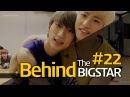 [Behind The BIGSTAR] 22 'Run N Run' Dance Practice Behind '일단달려' 안무 영상 비하인드