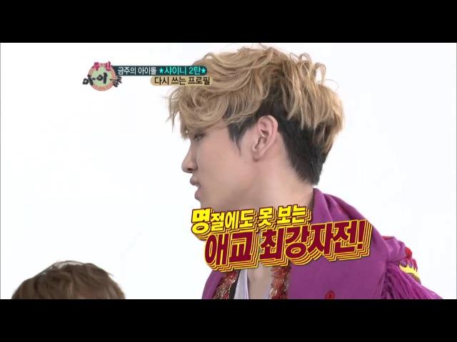 주간아이돌 - (Weeklyidol EP.42) SHINee Key and Hyungdon Aegyo Battle