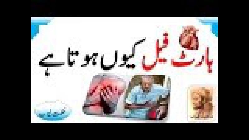 Heart attack kiyon hota hai/heart attack ki alamat/heart attack ki nishani/ہارٹ فیل کیوں ہوتا ہے