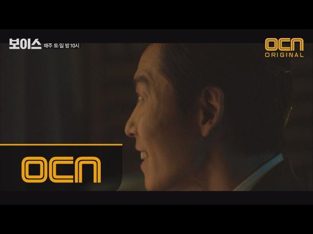 Voice 이하나에 접근 시작한 김재욱! ′마왕′이 움직이기 시작했다! 170304 EP.13