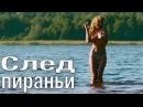 "КРУТОЙ БОЕВИК ""СЛЕД ПИРАНЬИ"". Русский боевик"