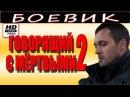 ГОВОРЯЩИЙ С МЕРТВЫМИ 2. Боевик 2017 русский детектив