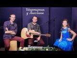 Квартирник у Ангелины Бухаровой - Дуэт Бакшиш (Новогодний выпуск)