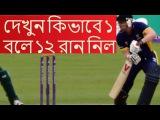 night short pitch cricket  match  Night box cricket match  Bangladesh VS India Funny cricket match