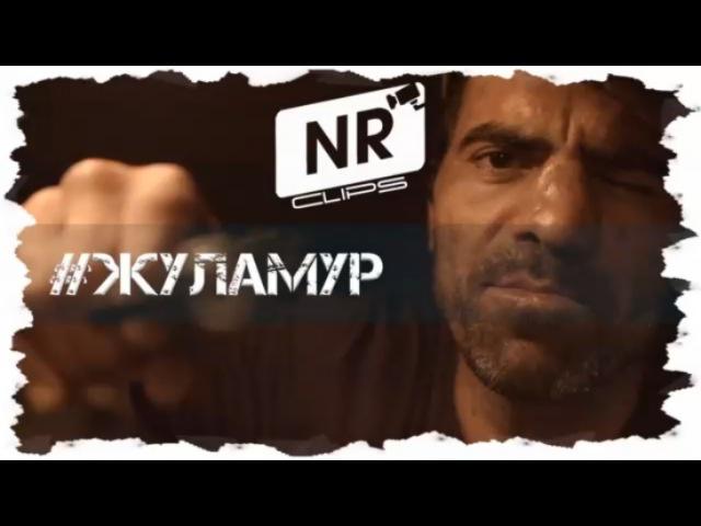 TIMARO SKIMAL LEOS IDRIS Омар Алибутаев Жуламур NR clips Новые Рэп Клипы 2016