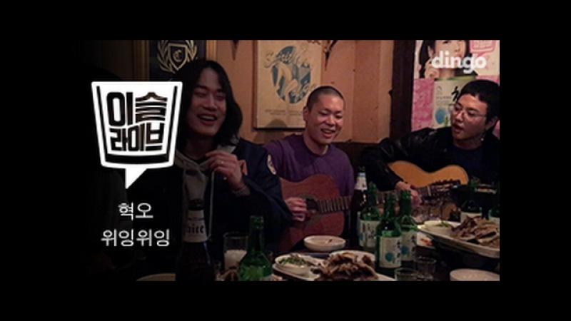 혁오(Hyukoh) - 위잉위잉(Wi Ing Wi Ing) [이슬라이브TIPSY Live]