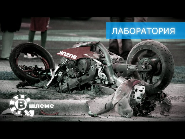 Фатальные ошибки мотоциклистов - Лаборатория В шлеме