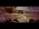 Aro-Ka ft Hay Rap Armen - Hay Zinvor-Sasunciner-(Sasno-Curer)