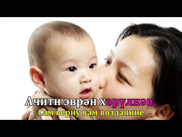 Караоке на Калмыцком(Родном) языке - Моha сарин нямин (8 марта)